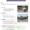 一般財団法人 兵庫県交通安全協会 第50回兵庫県二輪車安全運転競技会の開催